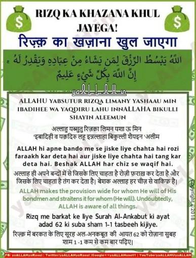 Qurani ayat for rizq best powerful hindi english urdu