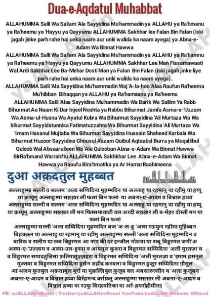 aqdatul muhabbat dua in hindi english translation