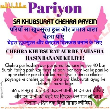 chehra gora aur pariyon sa khubsurat karne ka wazifa dua in hindi english