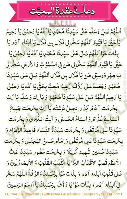 dua aqdatul mohabbat in arabic english