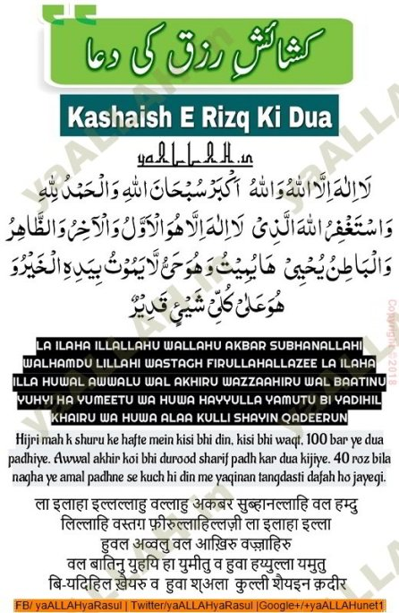 dua for kashaish rizq from quran urdu hindi