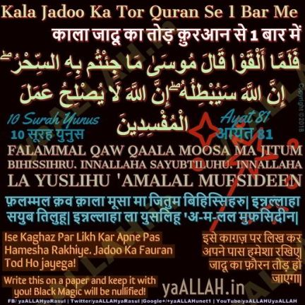 jadu ka tor quran se urdu hindi me-surah yunus ayat 81
