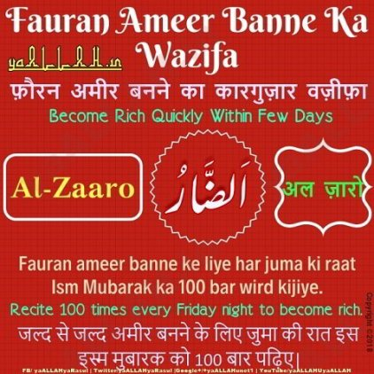 powerful Dolat Ka Wazifa in Urdu English Hindi Bataye