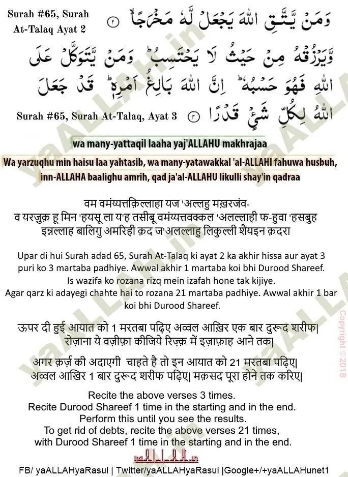 At Talaq Ayat 3 : talaq, Surah, Talaq, Rowansroom