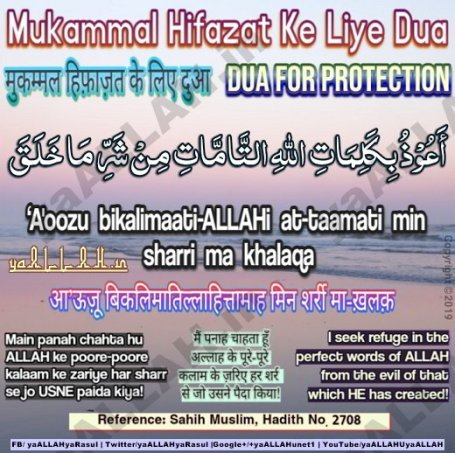 Dua for Protection From Everything Satan in english hindi urdu
