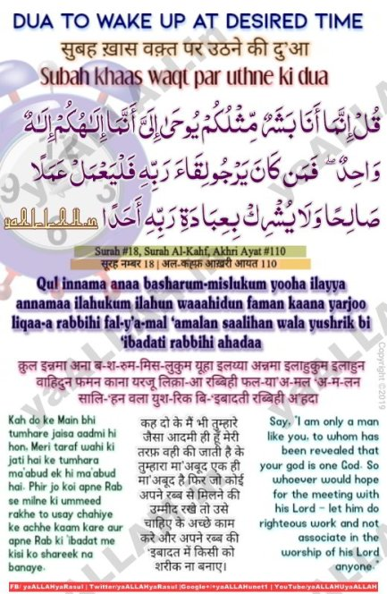 Dua to Wake Up Early in The Morning-Dua Sokar Uthne Ki