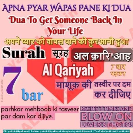 Qurani Dua to Get Someone Back in Your Life in English