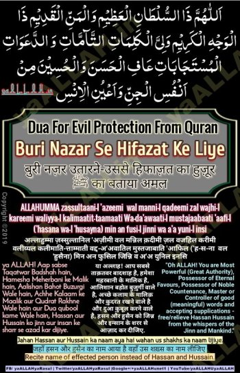 best dua for evil eye protection from quran translation