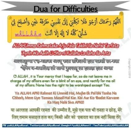 dua for difficulties english arabic hindi translation
