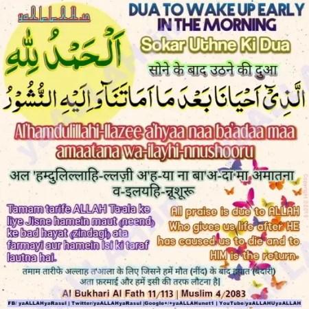 dua to wake up early in the morning-dua sokar uthne ki english hindi urdu
