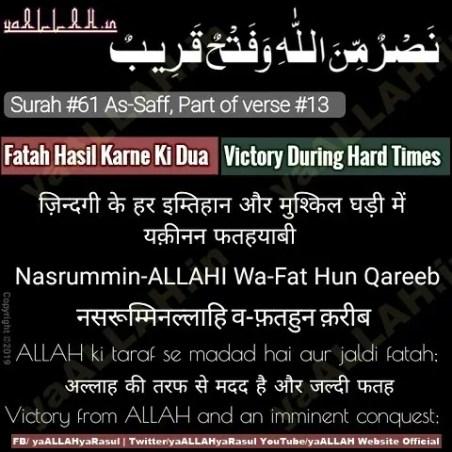 Nasruminallahi Wa Fathun Qareeb meaning with all translations
