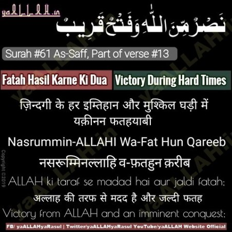 Dua for Victory Prosperity and Success - yaALLAH in