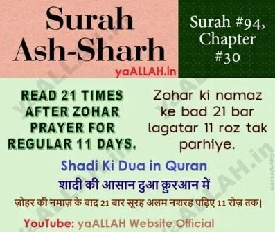 Shadi Ki Dua in Quran in Hindi English Urdu Arabic - yaALLAH in