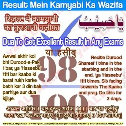 result mein kamyabi ka qurani wazifa ya haseebu