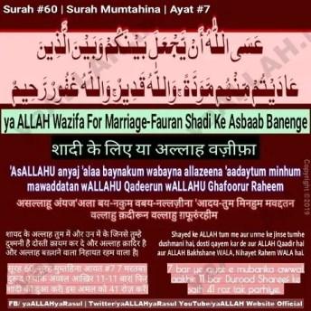 ya ALLAH Wazifa For love Marriage Ladkiyon Ki Shadi Ke Liye qurani amal