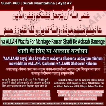ya ALLAH Wazifa For love Marriage Ladkiyon Ki Shadi Ke Liye qurani amal