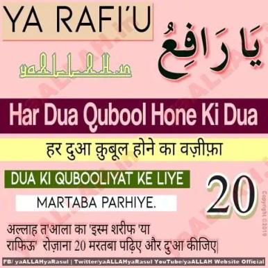 Jaldi Har Dua Qabul Hone Ka Qurani Wazifa