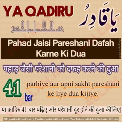 Museebat Ya Pareshani Ke Waqt Padhne Ki Dua in hindi english