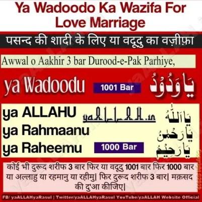 Ya Wadoodo Mohabbat Ka Powerful Wazifa hindi