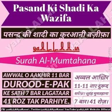 Apni Pasand Ki Shadi surah al mumtahana ka amal