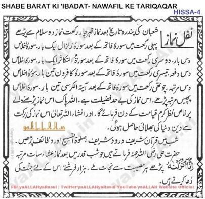 Shab E Barat Ki Ibada aur Nafil Namaz Ka Tarika-4