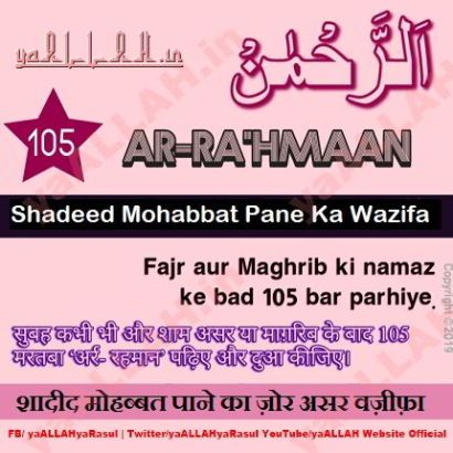 Shadeed Mohabbat Pane Ka Zorasar Wazifa