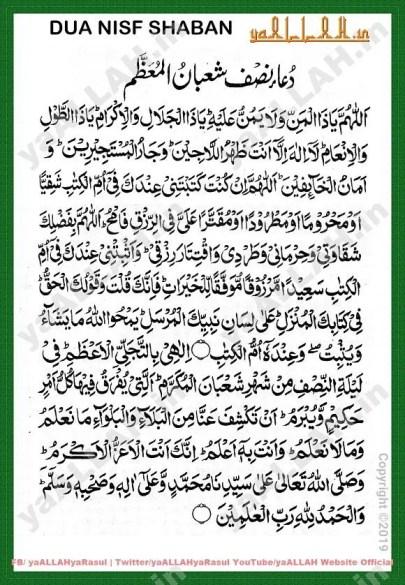 dua nisf shaban ul muazzam urdu
