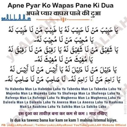 Apne Pyar Ko Wapas Pane Ki Dua in Hindi Arabic