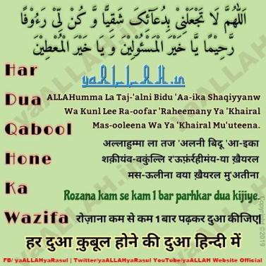 Har Dua Qabool Hone Ki dua ka Wazifa in hindi