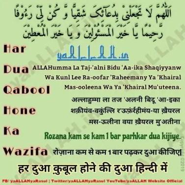 Har Dua Qabool Hone Ki dua ka Wazifa in hindi