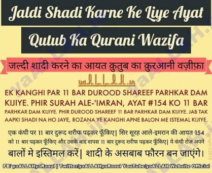 Jaldi Shadi Karne Ke Liye Ayat Qutub Ka Qurani Wazifa
