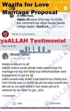 Marriage Surah Ahzab Wazifa Success yaALLAH Testimonial-1