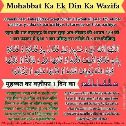 Mohabbat Ka ek Din Ka Qurani Wazifa-1 day only