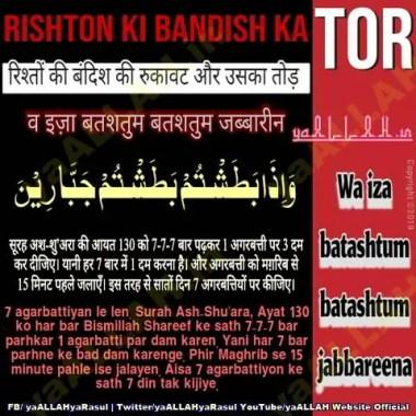Shadi Ki Rukawat Aur Sifli Bandish Ka Tor ka Qurani wazifa