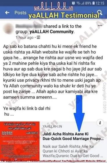 yaALLAH Testimonial Acha Rishta Aane Ki Dua
