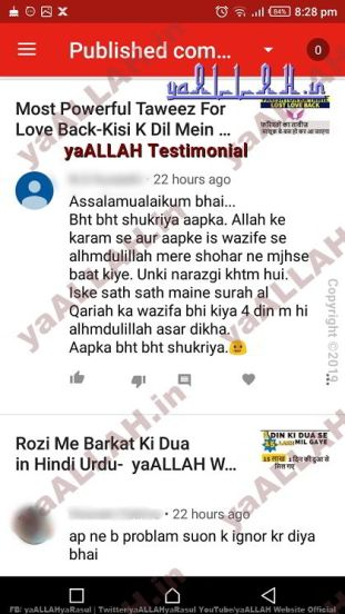 Best Qurani Wazifa for Love Between Husband Wife yaALLAH Testimonial