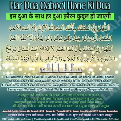 Best Dua For Acceptance Of Every Dua