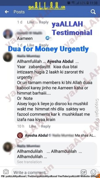 Dua for Money Urgently-yaALLAH Testimonial