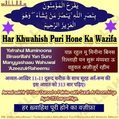 Har Khwahish Puri Hone Ka Qurani Wazifa in Urdu Hindi