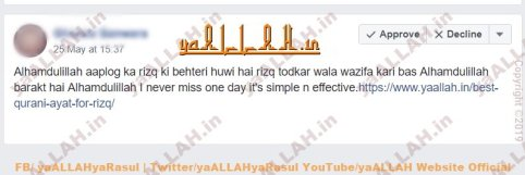 Powerful Wazifa for Rizq yaALLAH Testimonial