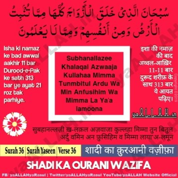 Surah Yaseen verse 36 Rohani Ilaj for marriage problem