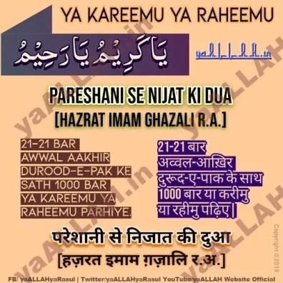 Sakht Pareshani Ki Hazrat Imam Ghazali ki Dua