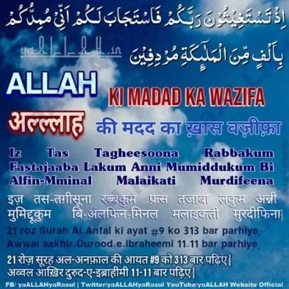 ALLAH Ki Ghaibi Madad Mangne Ka Wazifa