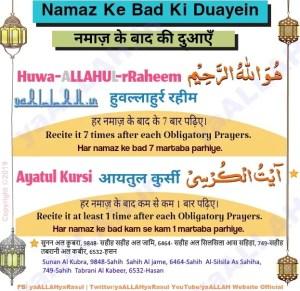 Namaz Ke Baad Parhne Ki Dua in Urdu Hindi English Arabic-1