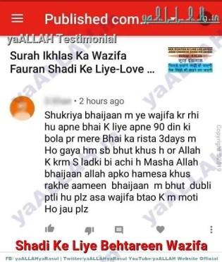 Shadi Ke Liye Behtareen Surah Ikhlas Ka Wazifa-yaALLAH Testimonial