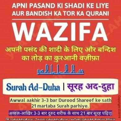 Pasand Ki Shadi Ki Bandish Ka Tor Ka Qurani Wazifa