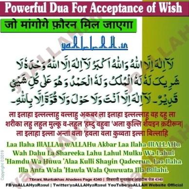 Dua for Acceptance of Every Dua