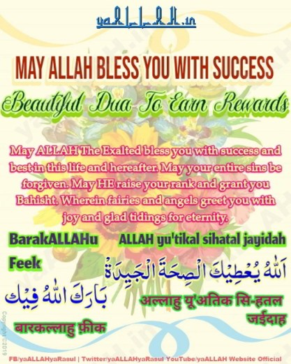 May ALLAH Bless You With Success Quote