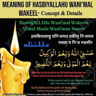 Meaning of Hasbiyallahu Ni'mal Wakeel Hindi English