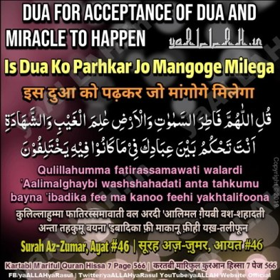Powerful Dua for Miracle and acceptance
